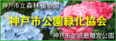 神戸市立森林植物園 神戸市公園緑化協会 神戸市立須磨離宮公演