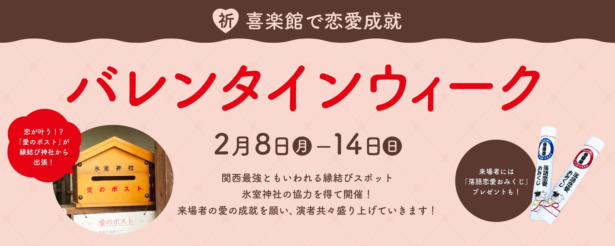 「バレンタインウィーク」開催!