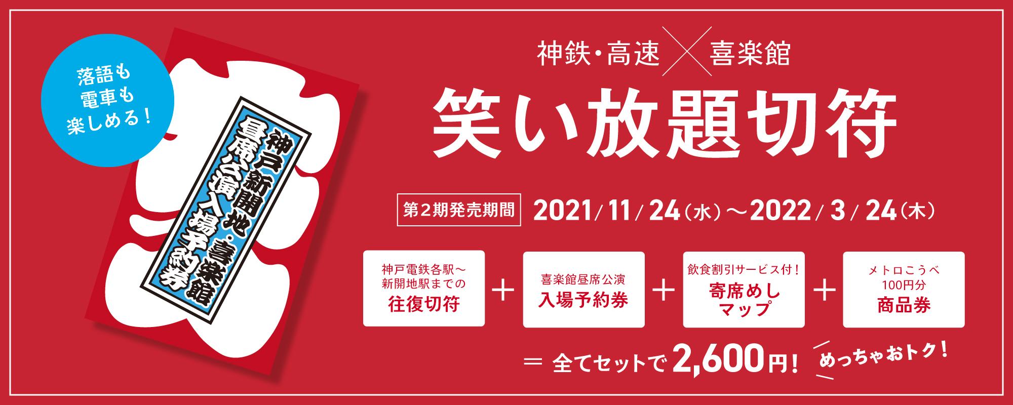 「神鉄・高速×喜楽館 笑い放題切符」を発売します!