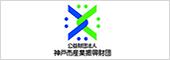 公益財団法人 神戸市産業振興財団