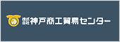 株式会社神戸商工貿易センター