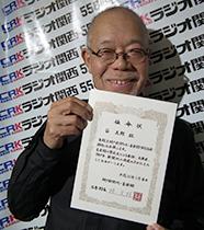 喜楽館応援団 ラジオパーソナリティー 谷五郎さん