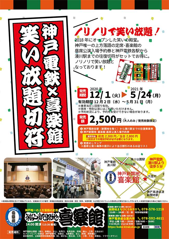 \初めての電鉄会社とのコラボ企画乗車券/ 12月1日より「神戸電鉄×喜楽館 笑い放題切符」を発売します!