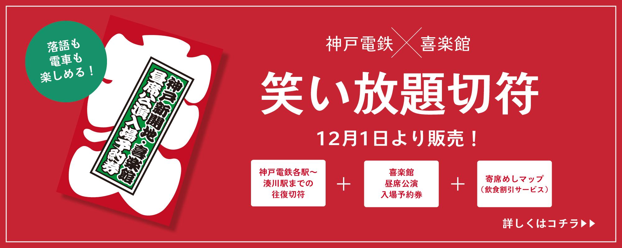 12月1日より「神戸電鉄×喜楽館 笑い放題切符」を発売します!