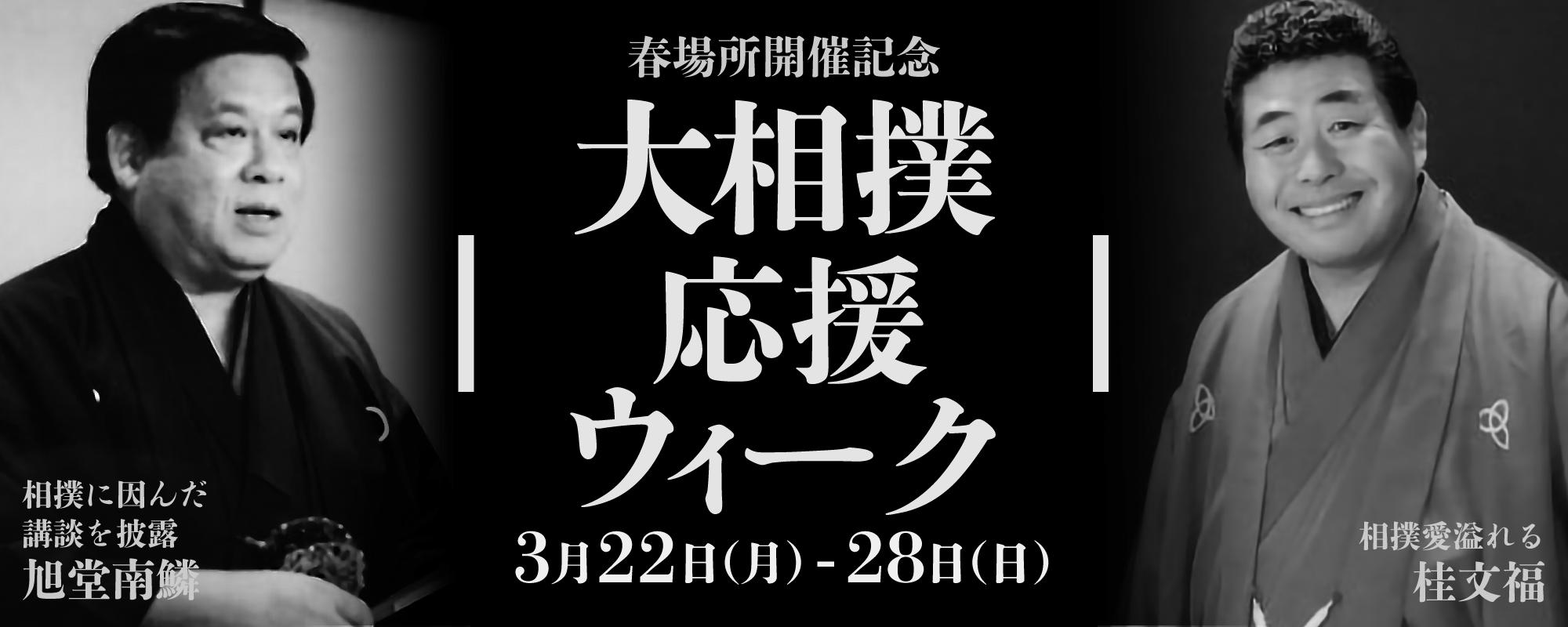 「大相撲応援ウィーク」を開催いたします!