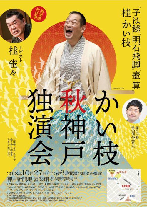 桂かい枝 秋神戸 独演会 | 公演...