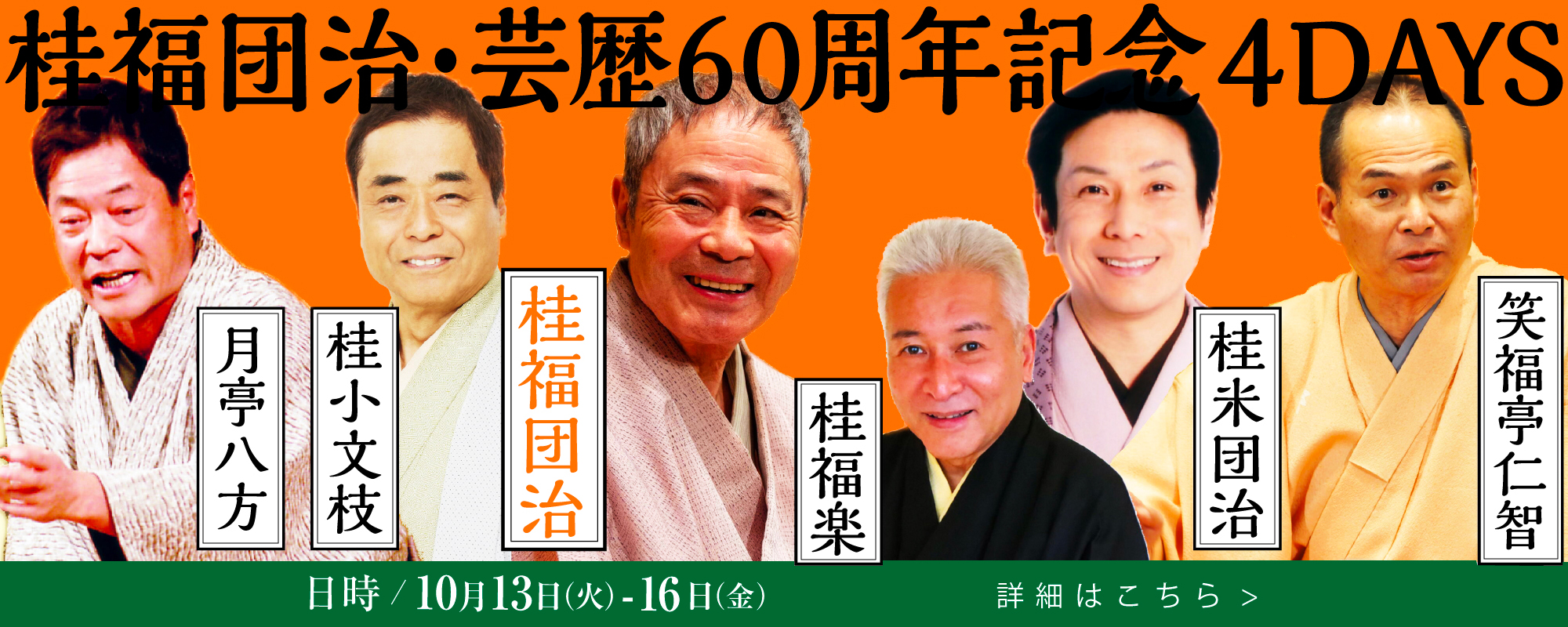 桂福団治・芸歴60周年記念4DAYS 10月13日(火)~16日(金)
