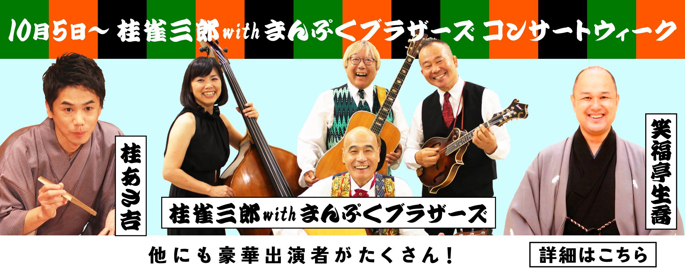 桂雀三郎withまんぷくブラザーズコンサートウイーク