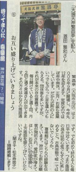 7/6神戸新聞朝刊に掲載されました!