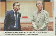 7月10日神戸新聞に掲載されました!