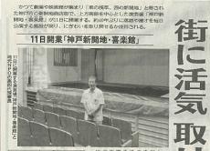 7/8大阪日日新聞朝刊に掲載されました!