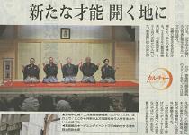 7/20日本経済新聞に掲載されました!