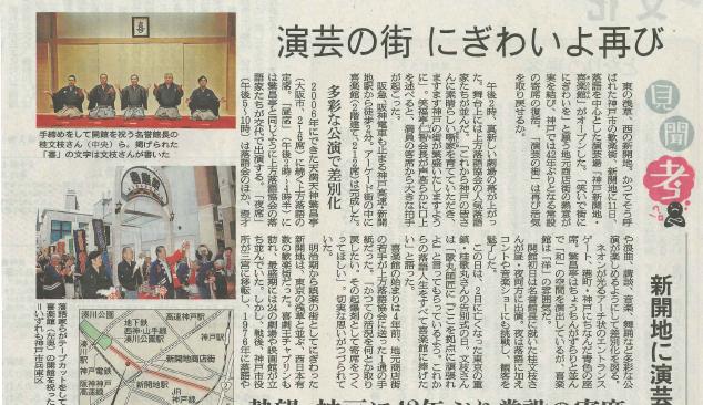 7/30朝日新聞に掲載されました!