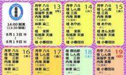 8月13日(月)より上方落語の『定席』公演が始まりました!