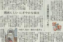 9月8日神戸新聞朝刊に掲載されました!
