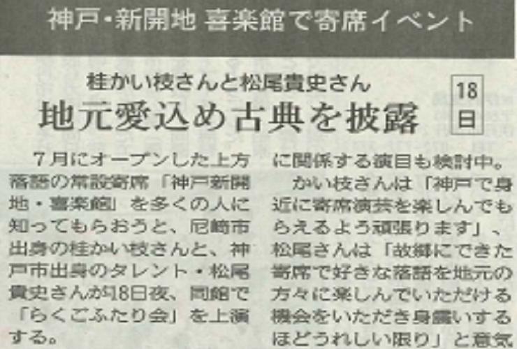 9/7神戸新聞朝刊に掲載されました!