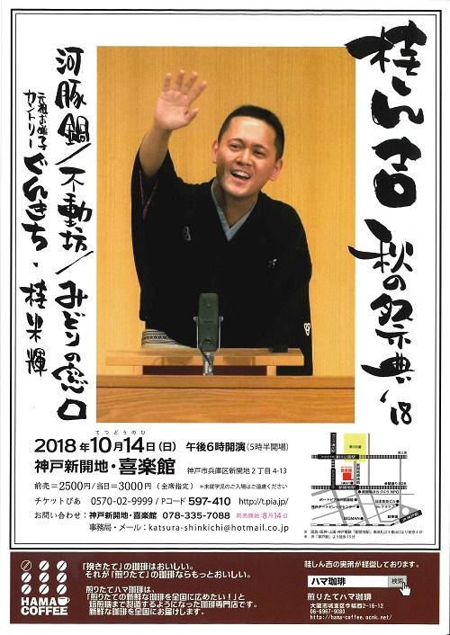 10月14日夜席『桂しん吉 秋の祭典'18』の情報をアップしました!