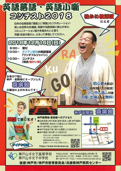 12月16日朝席にて「英語落語・英語小噺コンテスト2018」を開催します。
