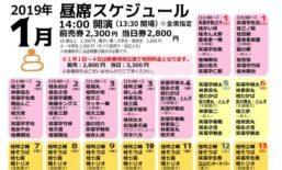 神戸新開地・喜楽館 1月カレンダーをアップしました!