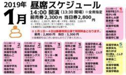 【12月31日(月)~1月6日(日)】大晦日+新春特別公演+昼席プログラム