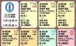 【1月14日(月祝)~1月20日(日)】昼席・夜席週間プログラム