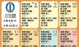 【4月8日(月)~4月14日(日)】昼席・夜席プログラム