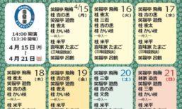 【4月15日(月)~4月21日(日)】昼席・夜席プログラム
