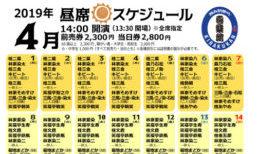 神戸新開地・喜楽館 4月カレンダーをアップしました!