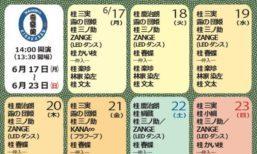 【6月17日(月)~6月23日(日)】週間プログラム