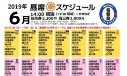 神戸新開地・喜楽館 6月カレンダーをアップしました!