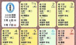 【7月1日(月)~7月7日(日)】週間プログラム