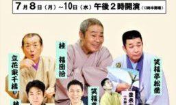 【週間プログラム】7月8日(月)~7月10日(水)昼席&~7月14日(日)夜席情報