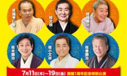 【おかげさまで1周年】7月11日(木)~7月19日(金)1周年記念特別公演