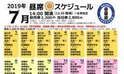 神戸新開地・喜楽館 7月カレンダーをアップしました!