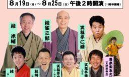 【週間プログラム】8月19日(月)~8月25日(日)