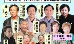 【週間プログラム】11月18日(月)~11月24日(日)