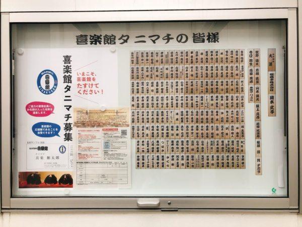 \まだまだ募集中/喜楽館タニマチが200名を超えました!!!