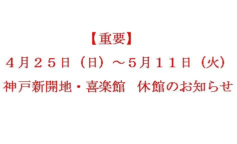 【重要】緊急事態宣言の発令に伴う神戸新開地・喜楽館の休館について