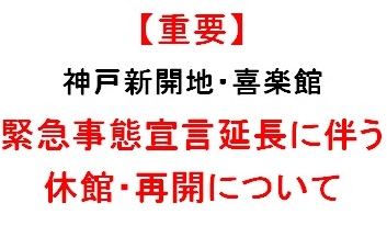 【重要】緊急事態宣言延長に伴う休館・再開・払戻しについて