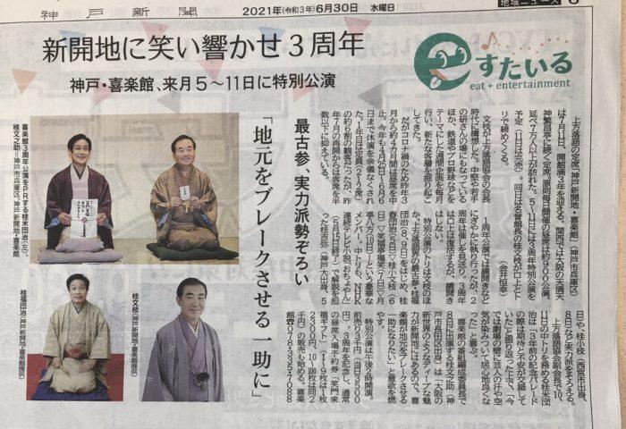 神戸新開地・喜楽館3周年記念特別公演の記事が神戸新聞に掲載されました!