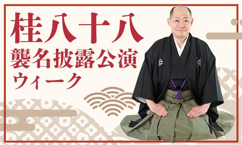 「桂八十八襲名披露公演ウィーク」開催!